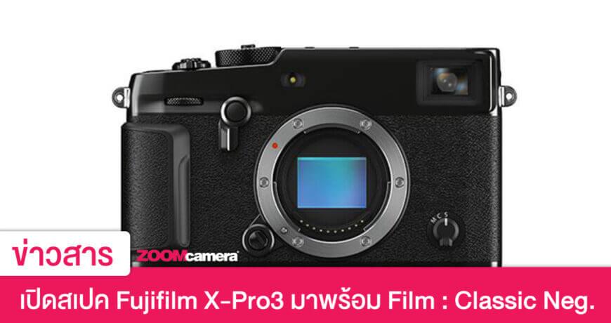 ฟูจิฟิล์ม X-Pro3