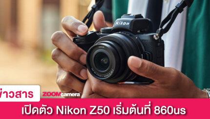 เปิดตัว Nikon Z50
