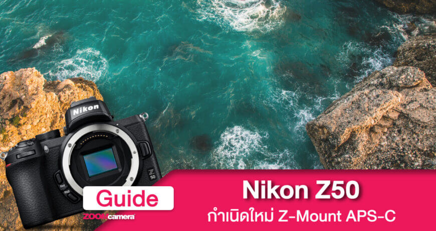 นิคอน Z50
