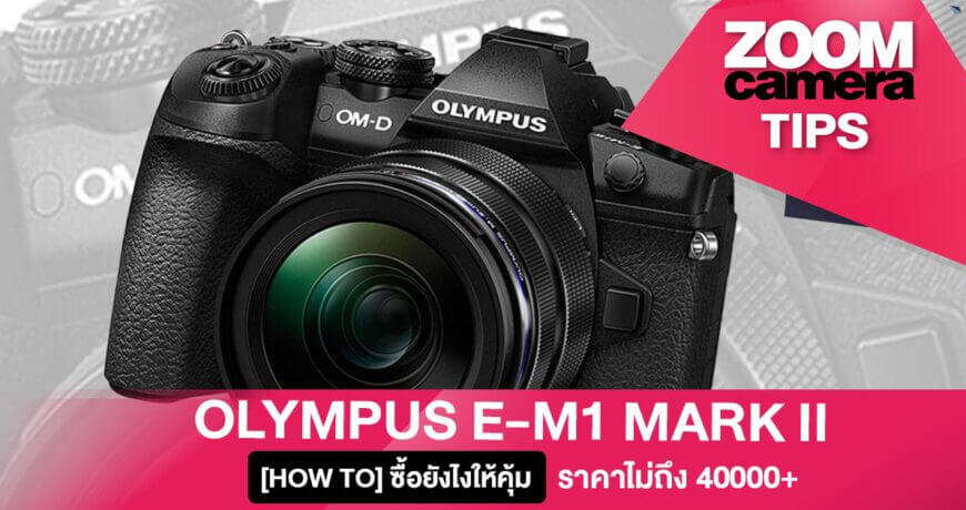 Thumbnail Olympus EM1 mark ii