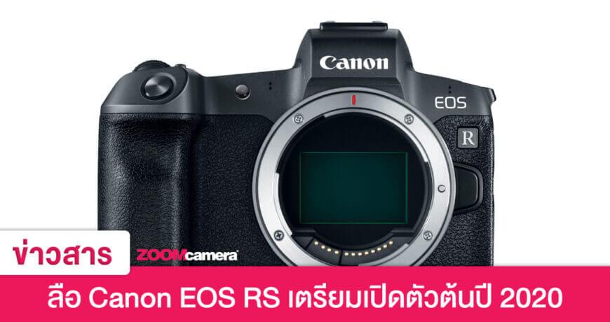 leak canon eos rs 2020