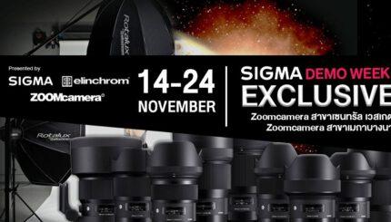 sigma demo week