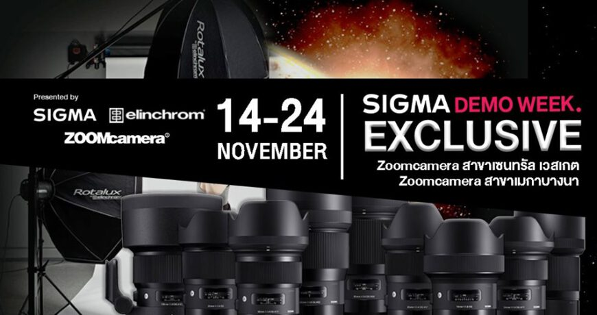 sigma demo week