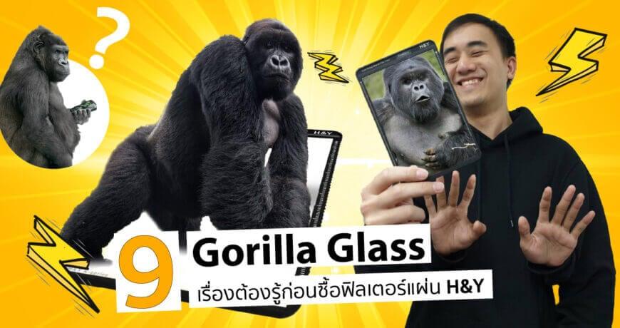 Gorilla Glass - 9 เรื่องต้องรู้ก่อนซื้อฟิลเตอร์แผ่น H&Y