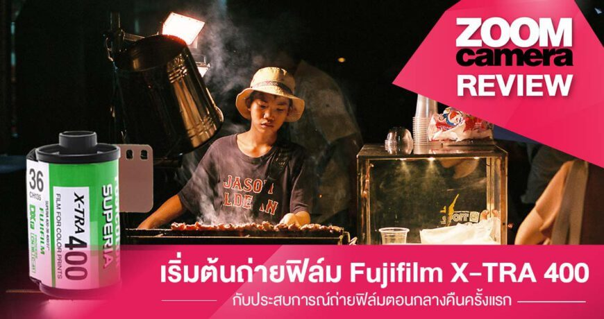 Fujifilm_X-Tra 400_review_01