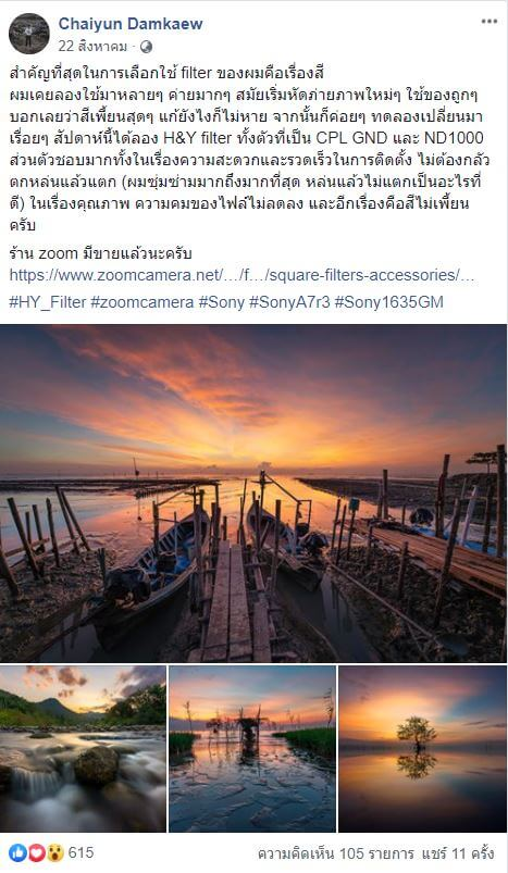 This image has an empty alt attribute; its file name is HY_Chaiyun-Damkaew_Review_01.jpg