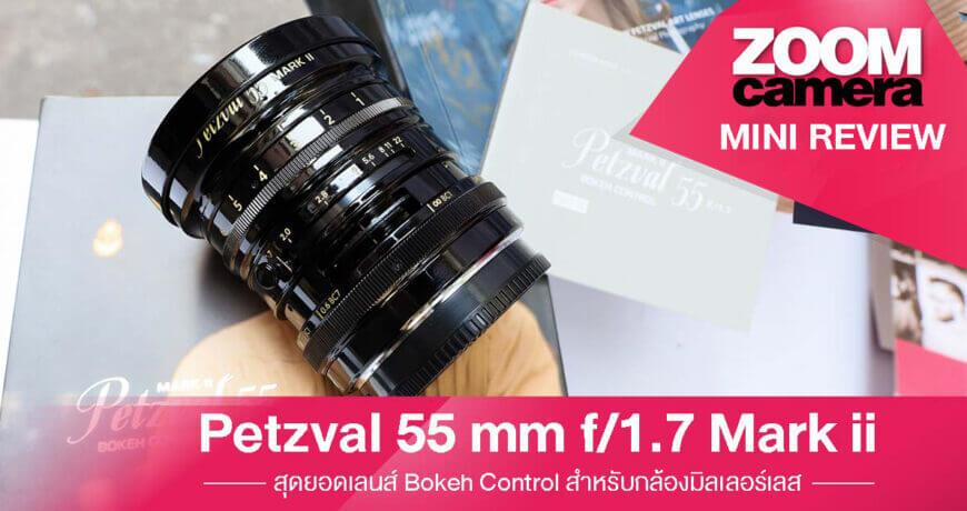 Petzval 55mm F1.7 mark ii Thumbnail2