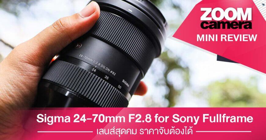 Sigma-24-70mm-F2.8 for sony