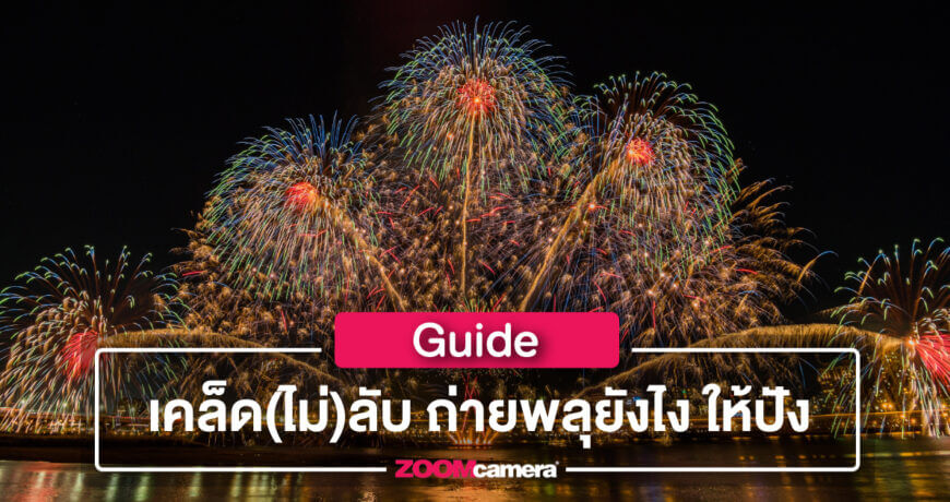 how-to-perfect-firework-photography_zoomcamera_cover