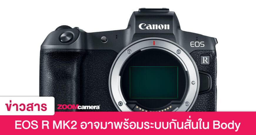 leak canon eos r mk2 with ibis