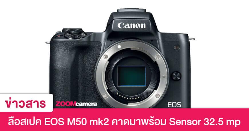 leak-canon-eos-m5-mk2
