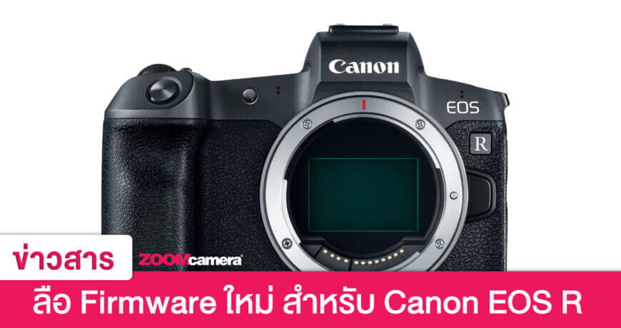 leak new firmware for eos r zoomcamera