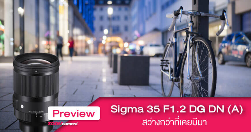 preview-sigma-35-12-art_zoomcamera-cover