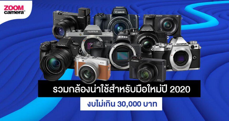 กล้องบไม่เกิน 30000 บาท ปี 2020_01