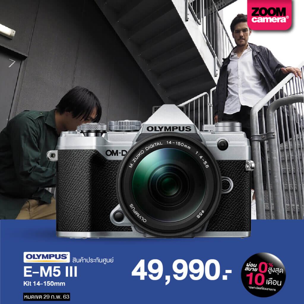 EM5 III 14 150