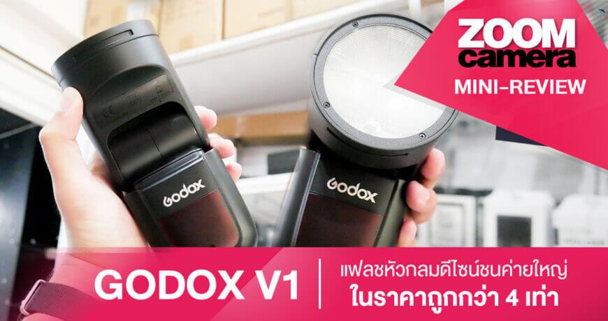 Godox-V1-Thumbnail
