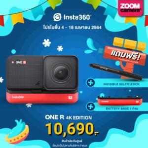 Insta360 ONE R 4K Edition 04 2021