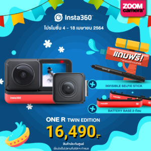 Insta360 ONE R Twin Edition 04 2021