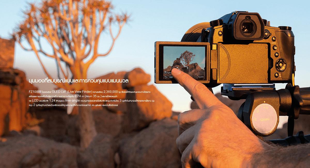 Panasonic Lumix DC FZ1000 II Digital Camera 13