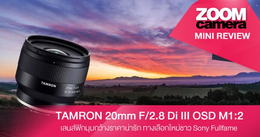 Tamron-20mm-F2.8-Thumbnail