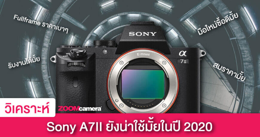 choose-buy-sony-a7ii-2020_zoomcamera-cover