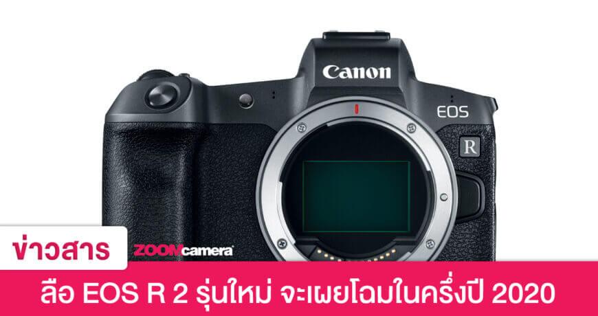 leak canon eos r mk2 cover