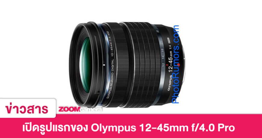 Olympus 12-45mm f/4.0