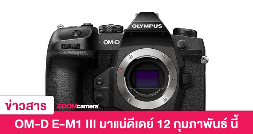 omd-em1-mk3
