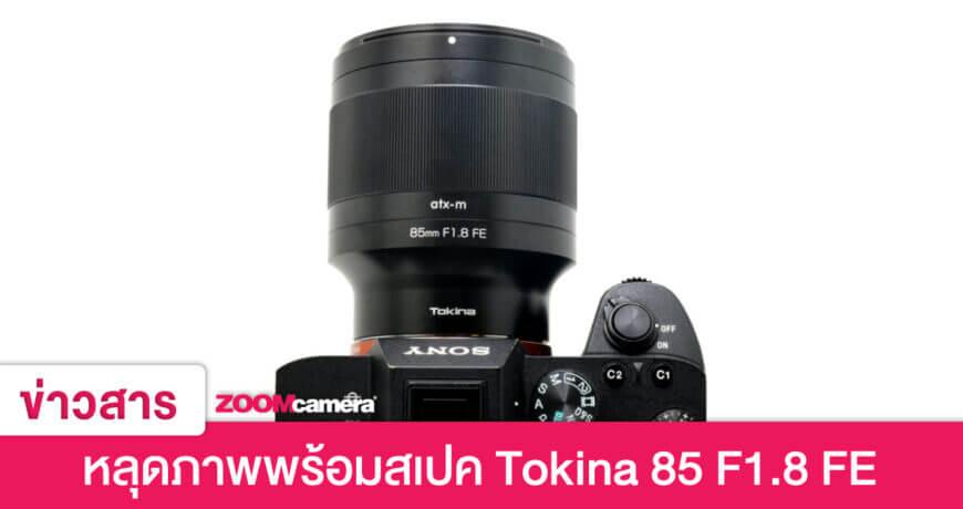 tokina-85mm-fe