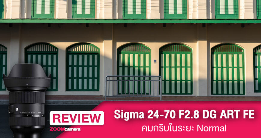 sigma-24-70-art-fe