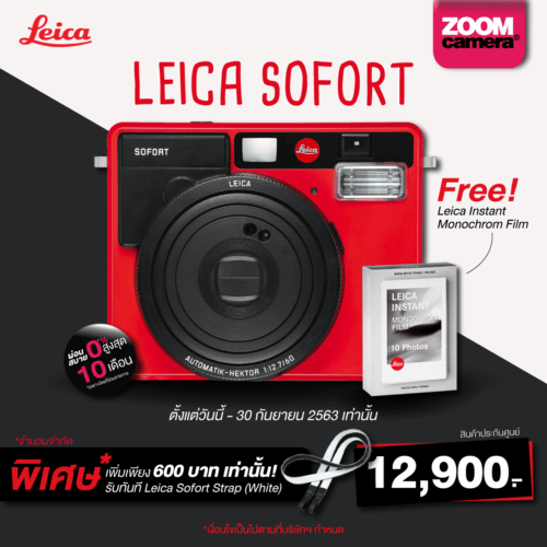 08.20 Leica Sofort Promotion 1080x1080 1