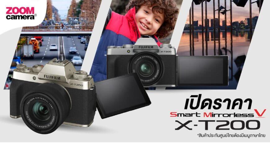 Fujifilm-X-T200-เปิดราคา