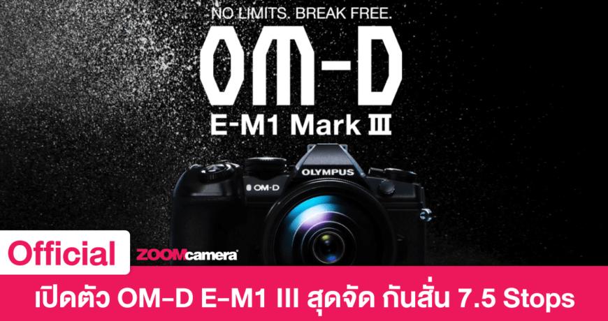 em1-iii-cover-official
