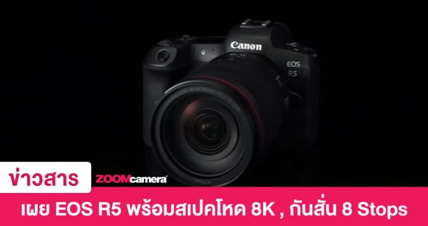 leak-canon-eos-r5-cover_zoomcamera