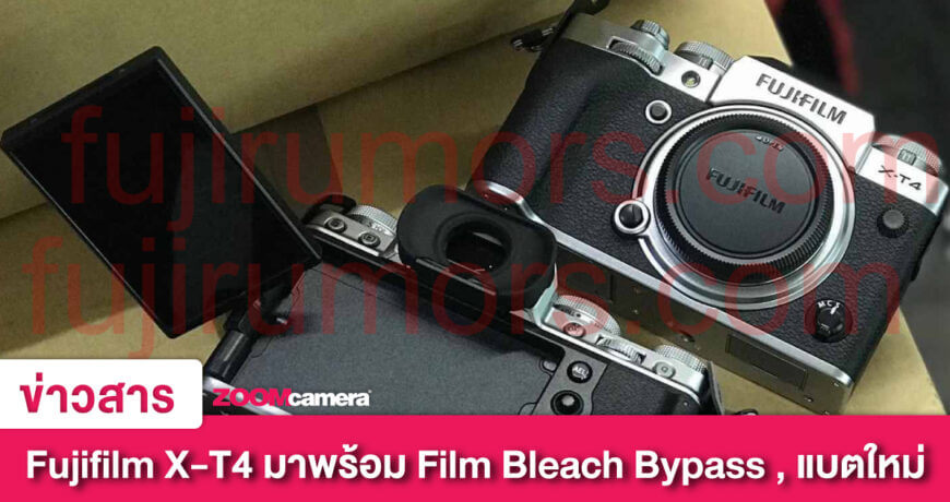 leak-fujifilm-xt4-new-film-simulation-battery