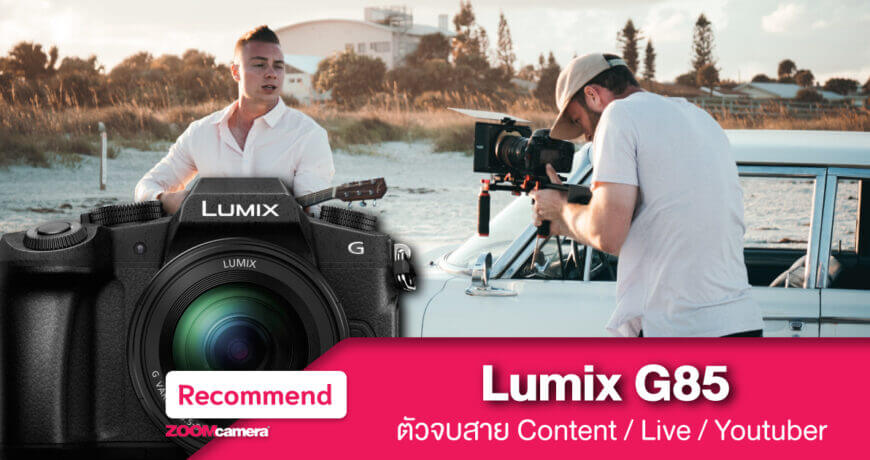 recommend-lumix-g85-best-valued-content-camera_cover-edit
