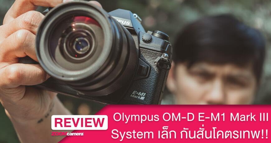 รีวิว Olympus OM-D E-M1 iii