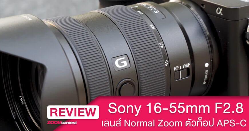 รีวิว Sony 16-55mm F2.8