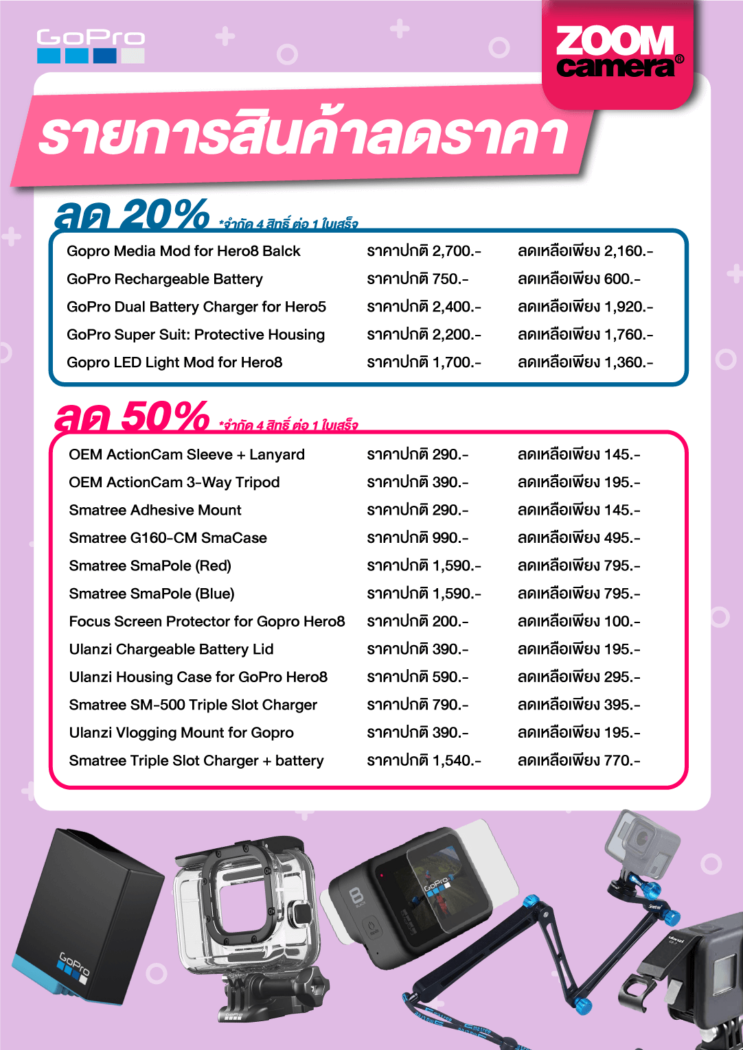 08.20 GoPro Hero 8 Special Promotion 05 A4