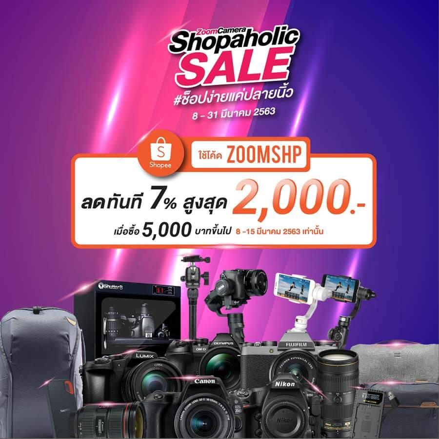 ShopAholic โค้ด