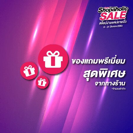 ShopAholic Key 5 8