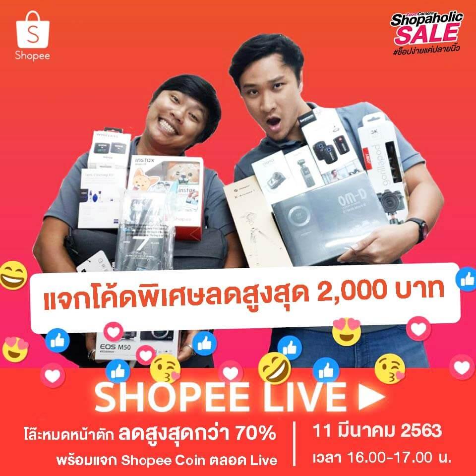 Shopee Live 11 final