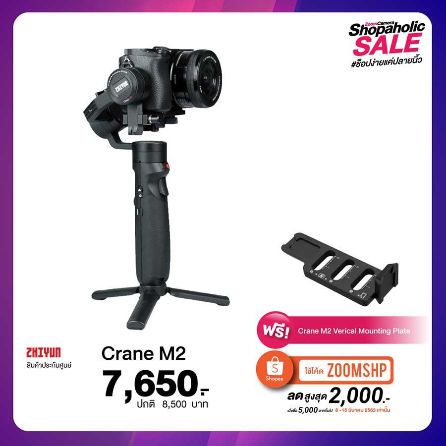 Zhiyun Crane M2 เม.ย