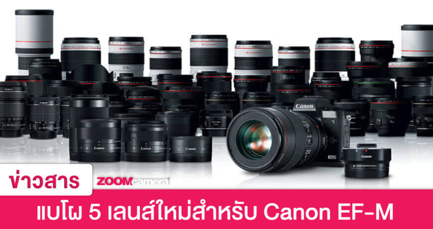 leak-5-news-lense-canon-eos-m_zoomcamera