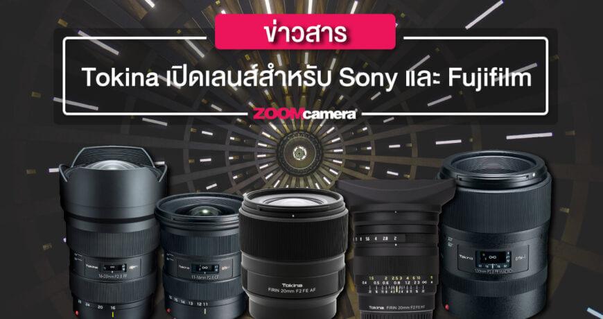tokina-mirrorless-lense-zoomcamera
