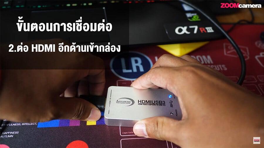 ต่อสาย HDMI อีกด้านเข้ากล่อง Capture