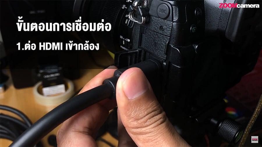 ต่อสาย HDMI เข้าที่กล้อง