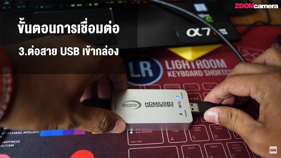 ต่อสาย USB3.0 เข้ากล่อง Capture