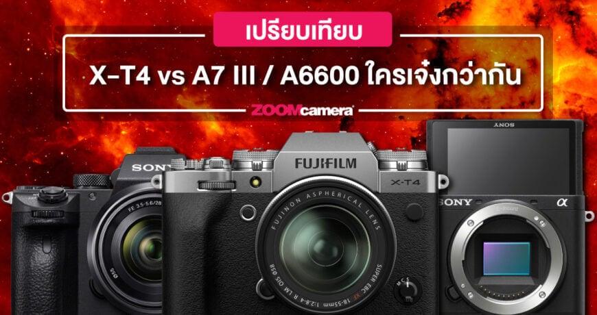 เปรียบเทียบ-fujifilm-xt4-vs-a7iii-a6600