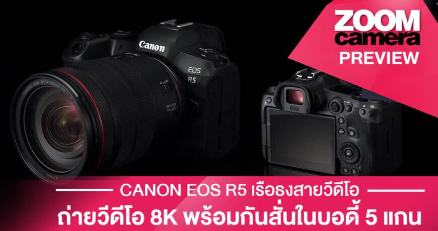 Preview-Canon-EOS-R5
